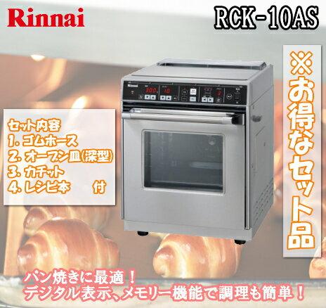 *あす楽対応* お買い得セット品 リンナイ RCK-10AS ガスオーブン 卓上 RCK-10AS