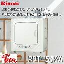 リンナイ ガス衣類乾燥機 乾太くん RDT-51SA 乾燥容量5kg ガスコード接続タイプ 送料・代引無料 都市ガス(12A/13A)のみ