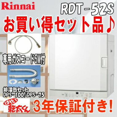 リンナイ ガス衣類乾燥機 乾太くん RDT-52S 乾燥容量5kg 専用ガスコード付/排湿管セット付