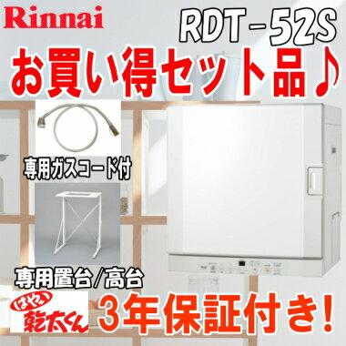リンナイ ガス衣類乾燥機 乾太くん RDT-52S 乾燥容量5kg ガスコード接続タイプ (専用置台(高)/専用ガスコード付)