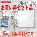 リンナイ ガス衣類乾燥機 乾太くん RDT-52S 乾燥容量5kg ガスコード接続タイプ (専用置台(高)/専用ガスコード/排湿管セット付)