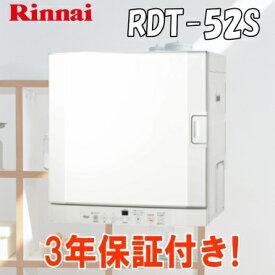 *キャンペーン特価* リンナイ ガス衣類乾燥機 乾太くん RDT-52S 乾燥容量5kg ガスコード接続タイプ 送料・代引無料
