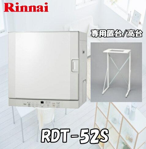 リンナイ ガス衣類乾燥機 乾太くん RDT-52S 乾燥容量5kg ガスコード接続タイプ (専用置台(高)付)