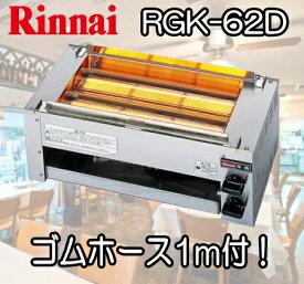 リンナイガス赤外線グリラー 串焼62号 RGK-62D