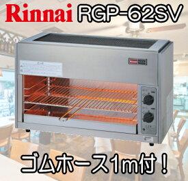 リンナイガス赤外線グリラー ペットミニ 【RGP-62SV】【立消え安全装置付】