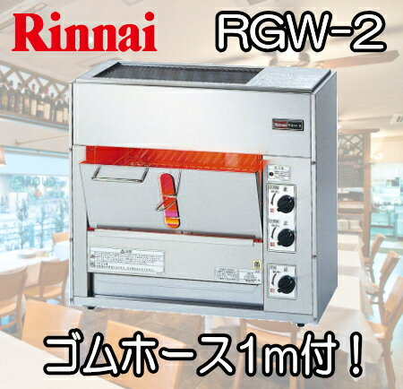 リンナイガス赤外線グリラー 小型両面焼物器 【RGW-2】