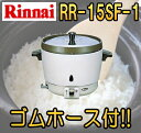 【オススメ】 リンナイ業務用ガス炊飯器 1.5升炊【RR-15SF-1】