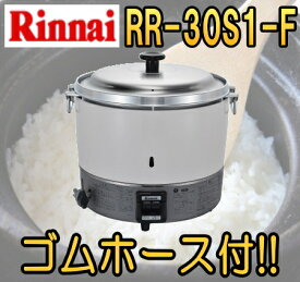 リンナイ業務用ガス炊飯器 3升炊 2.0〜6.0L (内釜 フッ素加工)【RR-30S1-F】