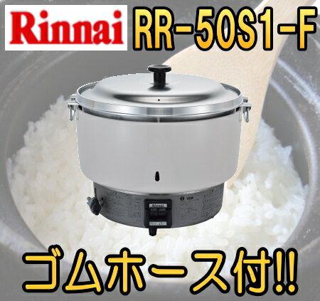 リンナイ業務用ガス炊飯器 5升炊(内釜 フッ素加工)【RR-50S1-F】