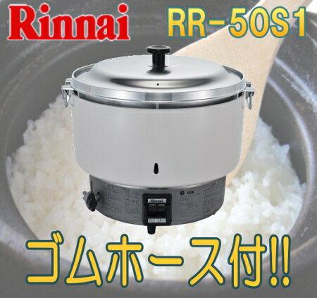 リンナイ業務用ガス炊飯器 RR-50S1 5升炊 4.0〜10.0L