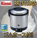 リンナイ 業務用ガス炊飯器【涼厨】 1升炊【RR-S100GS】