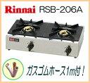 【在庫あり】 リンナイ業務用ガステーブルコンロ 2口 RSB-206A