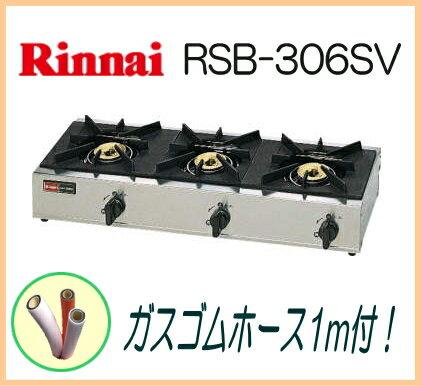 【在庫あり】 リンナイ 業務用ガステーブルコンロ 3口 立ち消え安全装置付 RSB-306SV