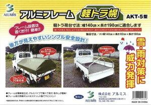 【送料無料】アルミフレーム 軽トラ幌(ほろ) AKT-5型 軽トラック 荷台の雪・雨対策に!簡易テントセット【代引き不可】