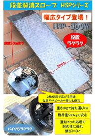 <送料無料>段差解消スロープ 幅広タイプ HSP-300W (長さ993mm 幅300mm 耐荷重500kg適用段差目安 300mm)【代引不可】介護 車いす 介助 福祉用具 バイク 単車