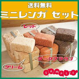 【送料無料】ミニレンガ(ミニ ブリック) 40個セットミニレンガ ミニブリック おしゃれミニ レンガ花壇用レンガ セット置くだけ 花壇 mini brick