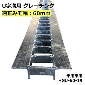 U字溝用 グレーチング 適正みぞ幅60mm (乗用車) 長さ995mm 幅50mm 高さ19mm HGU-60-19 【代引き不可】〈grating:グレーチング〉