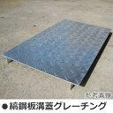 縞鋼板 溝蓋 グレーチング 適正みぞ幅180mm (歩道用)長さ600mm 幅225mm KU-180 【代引き不可】〈grating:グレーチン…