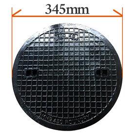 鋳鉄製 マンホール フタ径345mm フタのみ 2t荷重  穴径300mm MK-1-300 蓋のみ 乗用車用 (普及型)マンホール 浄化槽