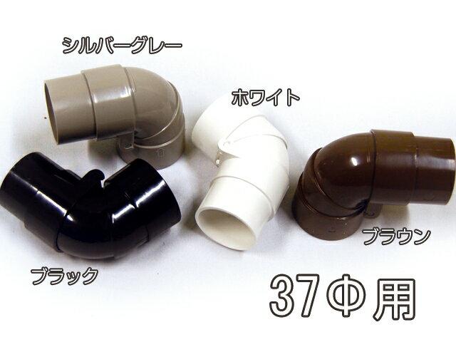 カーポート用 雨どい 部品 丸自在エルボ (37φ) 直径37mm 37ミリ 55°〜90°(カーポート バルコニー テラス 物置 雨樋 雨どい 部品 パイプ)