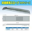 段差解消スロープ HSP-100 (長さ670mm 幅180mm 耐荷重350kg 適用段差目安 150mm)【代引不可】