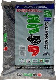 瓦で出来た地球にやさしい砂利 瓦砂利 エコセラ ブラック (10kg)5袋セット【送料無料】