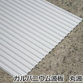 <送料無料>ガルバニウム波板 丸波6尺(1820mm)厚み:0.27mm 10枚セット