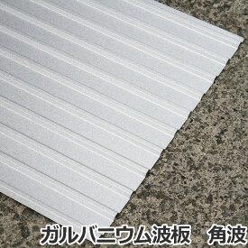 <追加購入用>ガルバニウム波板 角波6尺(1820mm)厚み:0.27mm 2枚セット
