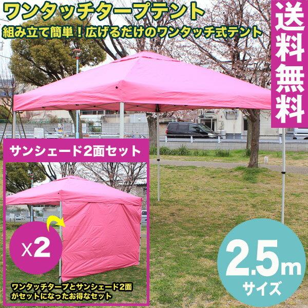 【送料無料】ワンタッチ タープテント 2.5x2.5m (ピンク) & サンシェード2面セット組み立て簡単 広げるだけのワンタッチテント テントサイドシート 庭 tarp tent イベント アウトドアキャンプ バーベキュー UV加工
