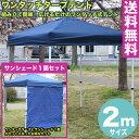 【送料無料】テント タープテント 2m ワンタッチ タープテント 2x2m (ブルー) & サンシェード1面セット【代引き不可】