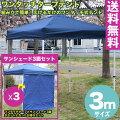 【送料無料】テントタープテント3mワンタッチタープテント3x3m(ブルー)&サンシェード3面セット【代引き不可】