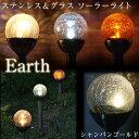 ヒビ加工のガラス製 グラス ソーラーライトステンレス製クリスタル ガーデンライト Earth【ライトカラー:シャンパ…
