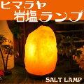 100%天然ヒマラヤ岩塩ランプ2.3-3kg【ソルトランプ】【照明】【インテリア】マイナスイオン効果・安眠効果・癒し効果おしゃれな間接照明
