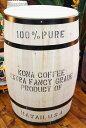 コナコーヒー木樽(白) XLサイズ ※フタ別売☆おしゃれ 樽 ハワイアン雑貨 ハワイ雑貨 アメリカン雑貨 アメリカ雑貨 インテリア 収納 木箱 コーヒー バレル 木樽