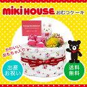 送料無料 おむつケーキ ★新発売★ 女の子 ミキハウス mikihouse オムツケーキ ダイパーケーキ CAKE 出産祝い 出産祝 …