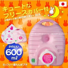 立つ湯たんぽ/ミッフィーゆたんぽプチ[600mL]専用カバー付/【ポイント 倍】