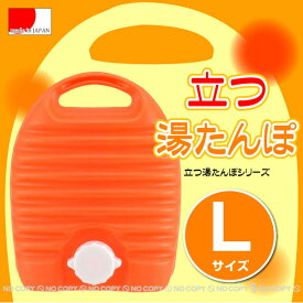 立つ湯たんぽL[3.2L]/【ポイント 倍】