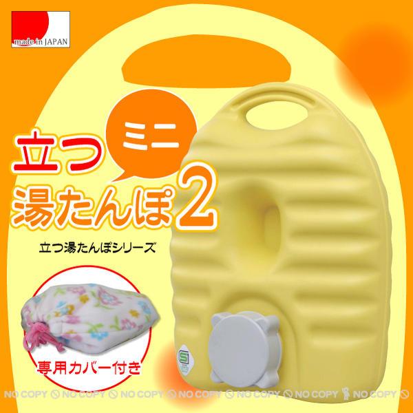 立つ湯たんぽ2 ミニ[1.8L]フリースカバー付/【ポイント 倍】
