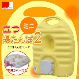 立つ湯たんぽ2 ミニ[1.8L]フリースカバー付