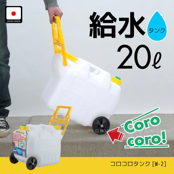 コロコロタンク 蛇口コック付き[W-2]