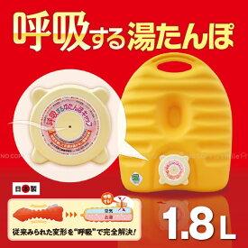 呼吸する湯たんぽ [1.8L]フリースカバー付き/ 立つ湯たんぽ ポリ湯たんぽ ゆたんぽ ポリゆたんぽ 節電 暖房 頑丈 フリースケース付き へこまない