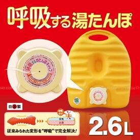 呼吸する湯たんぽ [2.6L]フリースカバー付き/ 立つ湯たんぽ ポリ湯たんぽ ゆたんぽ ポリゆたんぽ 節電 暖房 頑丈 フリースケース付き へこまない [nyuka]