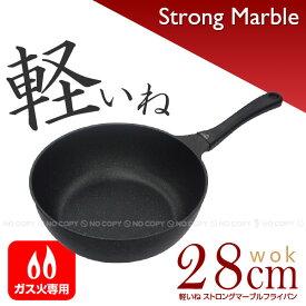 フライパン / 軽いねストロングマーブルいため鍋深型28cm HB-1229/【ポイント 倍】【ss】