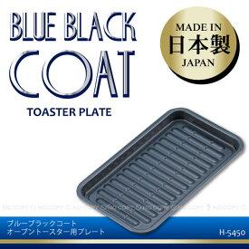 ブルーブラックコートオーブントースター用プレート[H-5450]/ネコポス【送料無料】