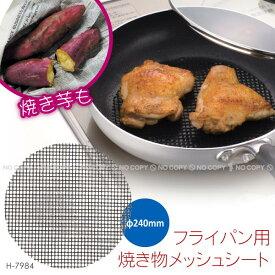 フライパン用焼き物メッシュシート [φ240mm] H-7984【ポスト投函送料無料】