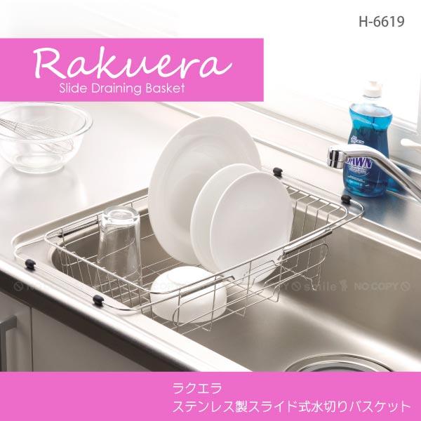 ラクエラステンレス製スライド式水切りバスケット[H-6619]/【ポイント 倍】