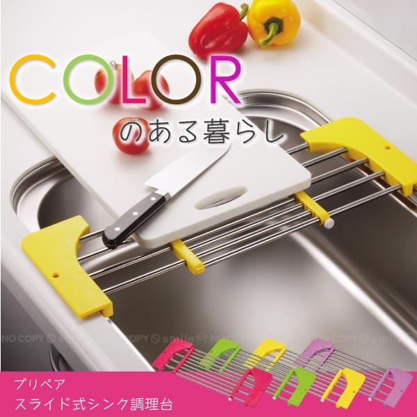 プリペア スライド式シンク調理台/【ポイント 倍】