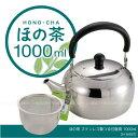 ほの茶 ステンレス製つる付急須1000ml[H-6403]/【ポイント 倍】