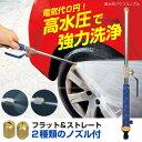 高圧洗浄ノズル /高水圧パワフルノズル 10426/【ポイント 倍】
