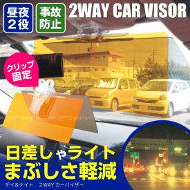 【在庫処分】カーバイザー /デイ&ナイト 2WAYカーバイザー 10430
